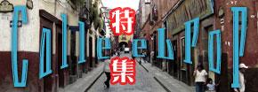 Calle eLPop