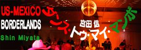 宮田信のダンス・トゥ・マイ・マンボ