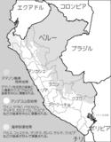 Mapa de Peru.png