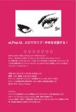 eLPop17122017.jpg