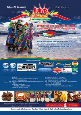 flyer-boliviafestival-A4-front.jpg